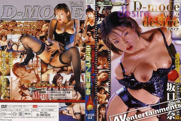 D-Mode Vol.2: Desire