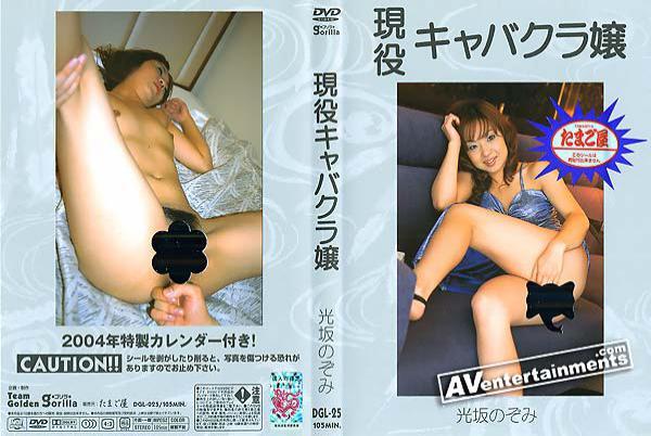 Gorilla Vol. 25 現役 キャバクラ嬢