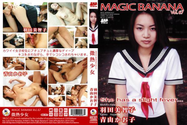 マジックバナナ Vol. 67 : 羽田美智子, 青山かよこ