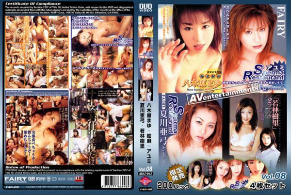 FAIRY ベストセレクション(4枚組み) Vol.8
