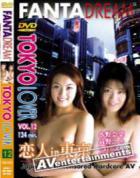 トウキョウラバー VOL.12 恋人 in 東京