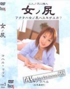 女ノ尻5・6