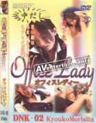 Office Lady Vol.2