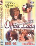 Office Lady Vol.3