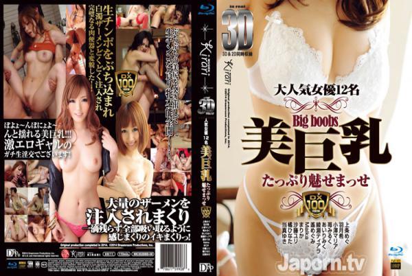 KIRARI 3D2DBD 08 大人気女優12名 美巨乳たっぷり魅せまっせ : 上条めぐ, 羽月希, 小澤マリア, 総勢12名 (3D+2D ブルーレイディスク版 同時収録) - 無料アダルト動画付き(サンプル動画)