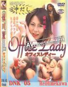Office Lady Vol.5
