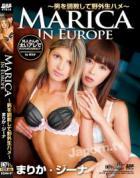 MARICA in ヨーロッパ - 男を調教して野外生ハメ  : まりか, ジーナ - 無料アダルト動画付き(サンプル動画)