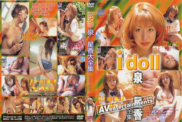 アイドール Vol.14 泉星香