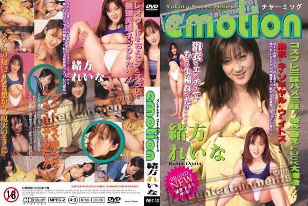 Wet Vol.13: Emotion