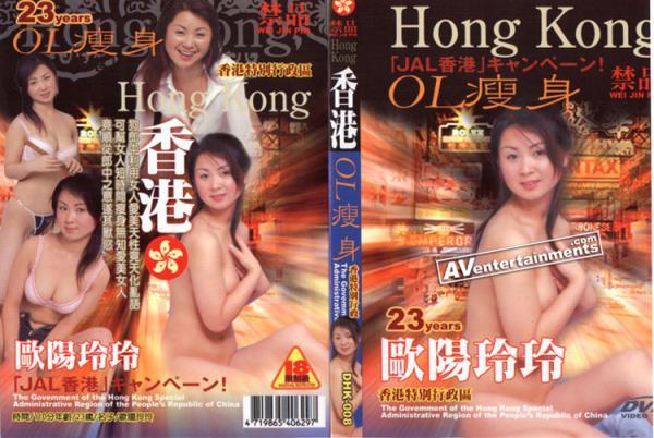 香港 Vol.8 痩せてるOL : オーヤン・リン・リン 22歳