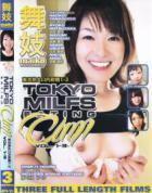 東京熟女食1-3(3枚セット)
