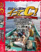 日本の果てまでイッてC! 初めての大型漁船SEXツアー : 美女数名 - 無料アダルト動画付き(サンプル動画)