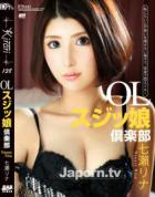 KIRARI 138 OLスジッ娘倶楽部 : 七瀬リナ