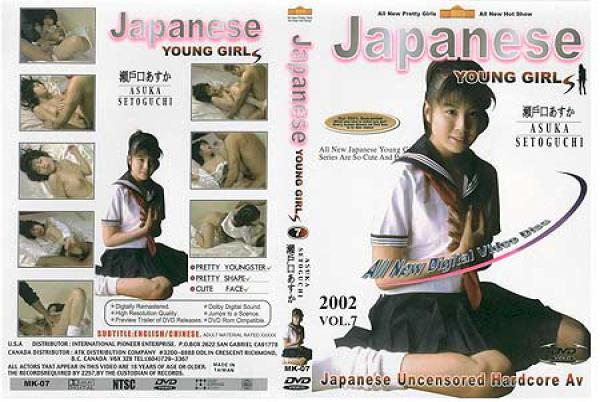 Japanese Young Girls Vol.7