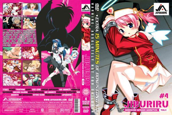 魔界天使 ジブリール Vol. 4 「戦慄!血のイニシエイション」 (Jiburiru -The Devil Angel- Vol. 4)