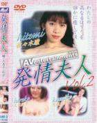 発情夫人 Vol.2