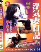 浮気妻日記PartⅡ4 + ワンダーガールPartⅡ4