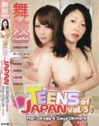 テ○ーン オブ ジャパン 日本の十代の娘 Vol.5 - 無料アダルト動画付き(サンプル動画)