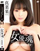 キャットウォーク ポイズン CCDV 01 女優魂 : 真菜果 - 無料アダルト動画付き(サンプル動画)