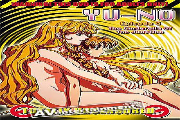 ユーノ Vol.3