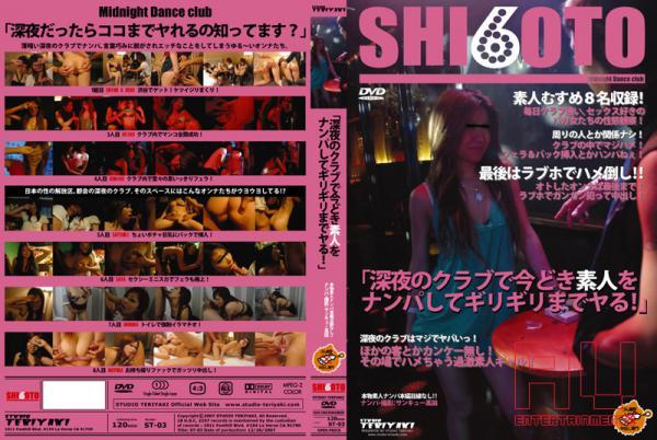 SHI6OTO Vol.3 - 深夜のクラブで今どき素人をナンパしてギリギリまでヤる!- : 素人むすめ8名