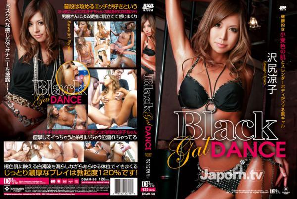 Black gal DANCE : 沢尻涼子 - 無料アダルト動画付き(サンプル動画)