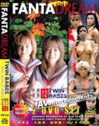 ツイン ベイブス Vol.12 (2枚組)
