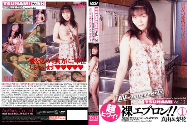 Tsunami Vol. 12 裸エプロン 1