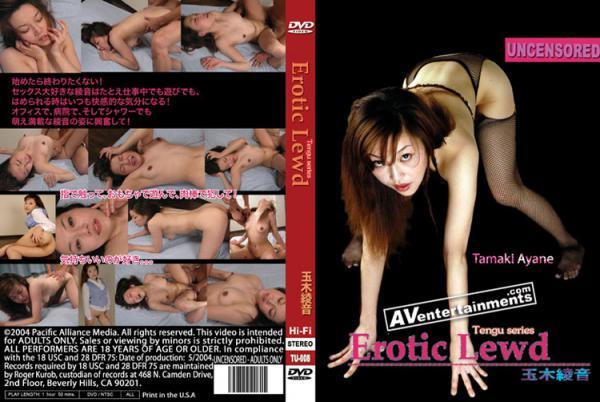 テング シリーズ Vol.8 エロティックルード