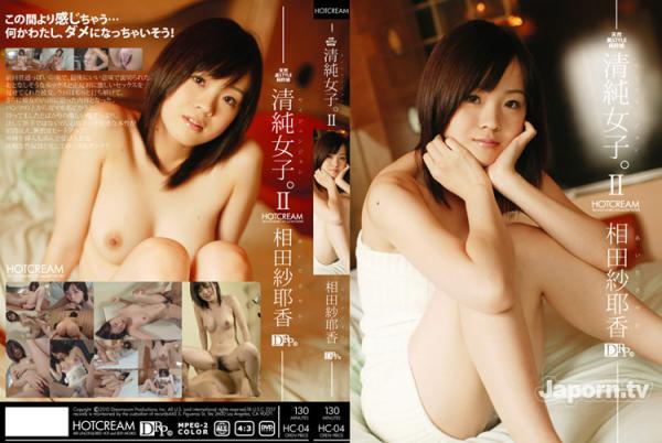 ホットクリーム 清純女子 II : 相田紗耶香 - 無料アダルト動画付き(サンプル動画)