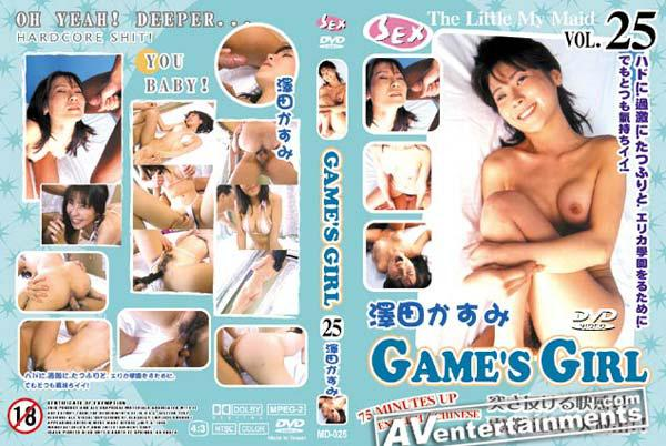 The Little My Maid Vol.25: Game's Girl