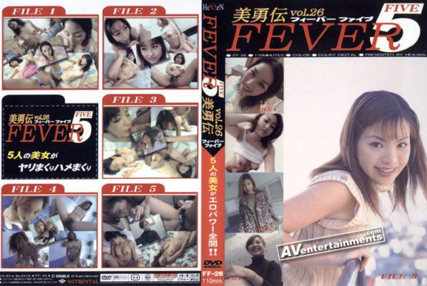Fever Five Vol.26 美勇伝26