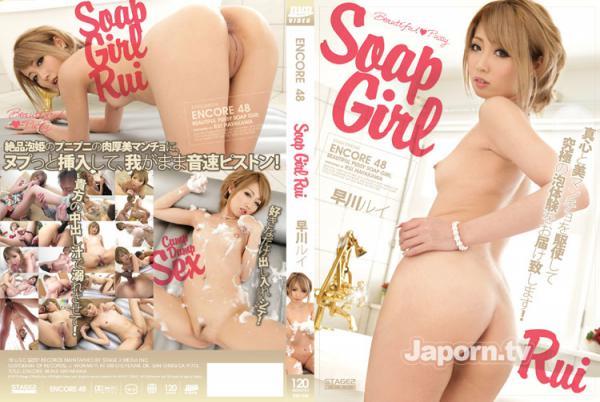 アンコール Vol.48 Soap Girl Rui : 早川ルイ - 無料アダルト動画付き(サンプル動画)