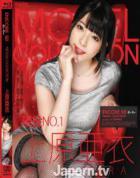 アンコール Vol.50 MODEL COLLECTION : 上原亜衣 ( ブルーレイ版 ) - 無料アダルト動画付き(サンプル動画)