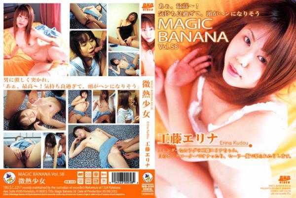 マジックバナナ Vol. 58 : 工藤エリナ