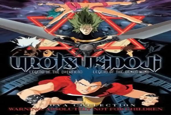 超神伝説うろつき童子 OVA DVDコレクション (1-3)