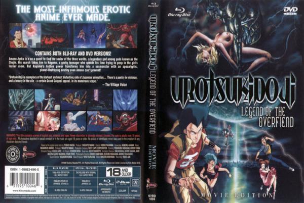 超神伝説うろつき童子 : the Movie (ブルーレイディスク版+DVD 2枚組