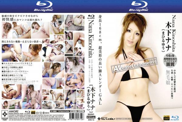 木下ナナ (Blu-ray)  : 木下ナナ (まひるゆう) - 無料アダルト動画付き(サンプル動画)
