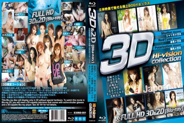 3D & 2D Hi-Vision Collction 1 (ブルーレイディスク版)