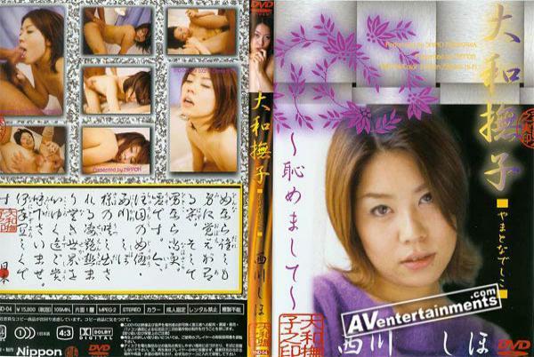 Nippon Vol.4 (大和撫子4)