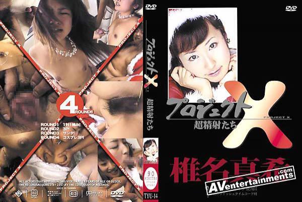プロジェクトX Vol.14
