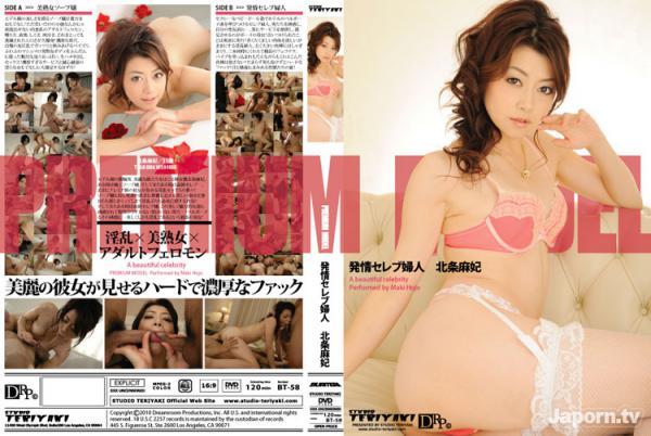 Premium Model :  北条麻妃 - 無料アダルト動画付き(サンプル動画)