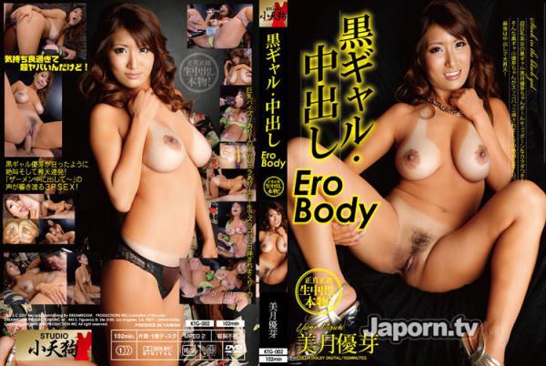 Ero Body 黒ギャル・中出し : 美月優芽 - 無料アダルト動画付き(サンプル動画)