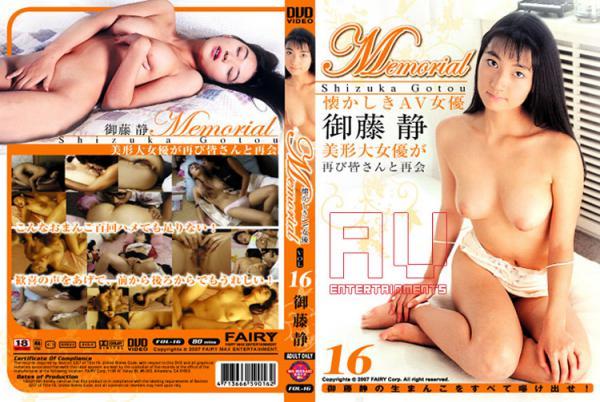 メモリアル 懐かしきAV女優 Vol. 16 : 御藤静 (ディスクのみ) 表紙画像3