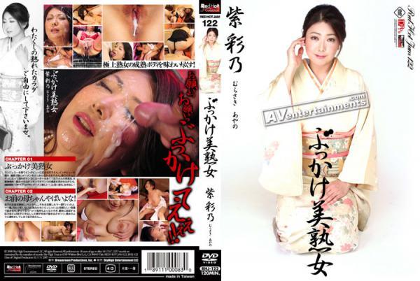 レッドホットジャム Vol.122 ぶっかけ美熟女 : 紫彩乃 - 無料アダルト動画付き(サンプル動画)