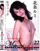 メモリアル 懐かしきAV女優 Vol. 22 : 北条ルミ
