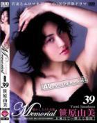 メモリアル Vol. 39 : 笹原由美