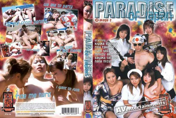 Paradise Of Japan Vol.12