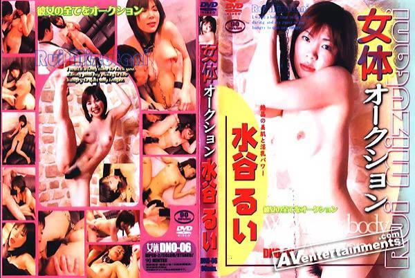 女体オークション Vol.6