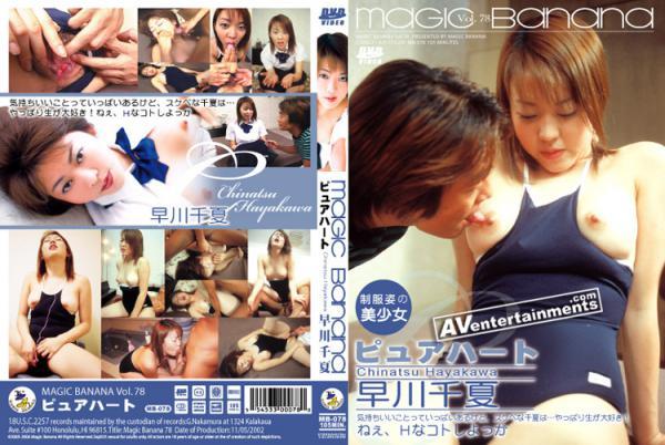 マジックバナナ Vol. 78 : 早川千夏